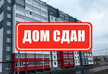 Жилой дом №1 в жилом микрорайоне №3 в г. Чебаркуль введен в эксплуатацию
